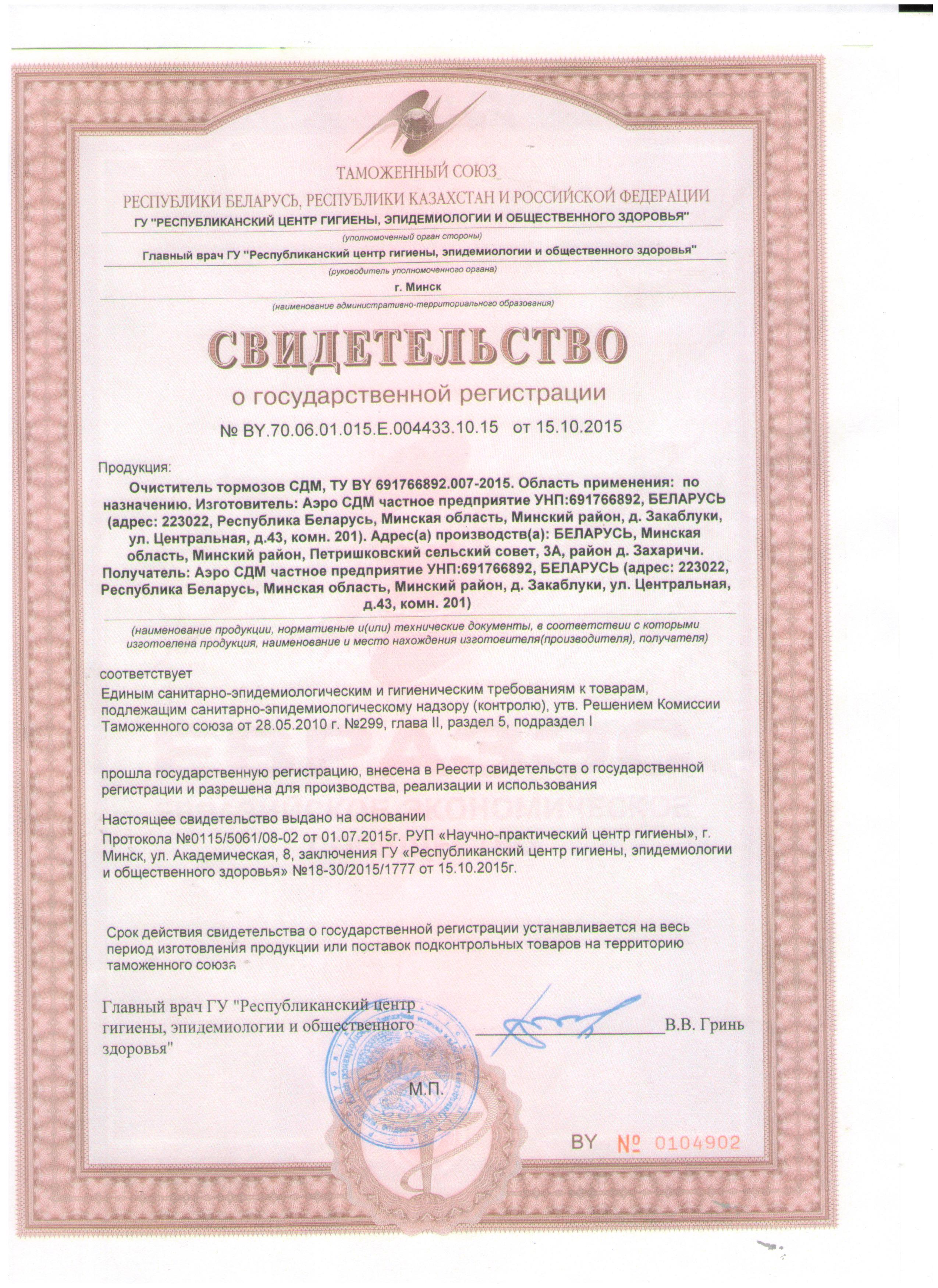 sertifikat-ot