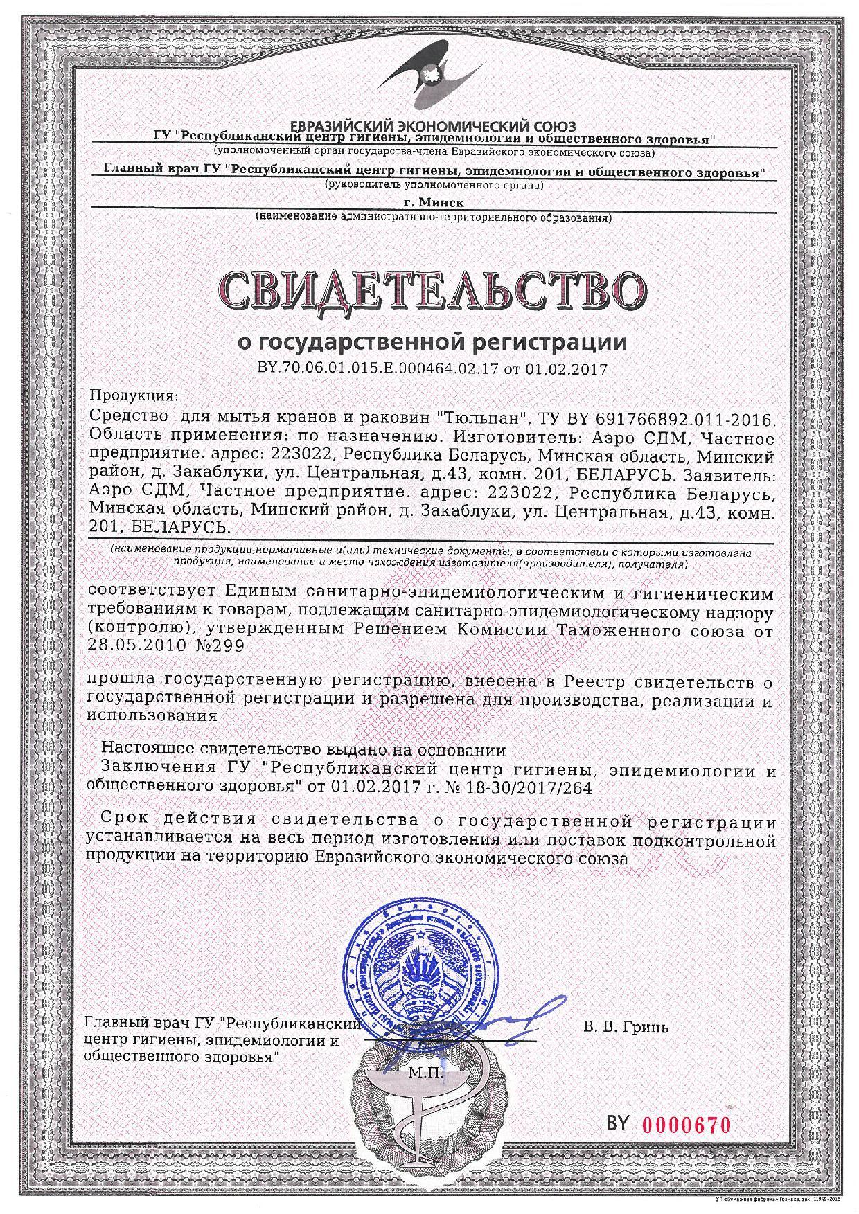sredstvo-dlya-mytya-kranov-i-rakovin