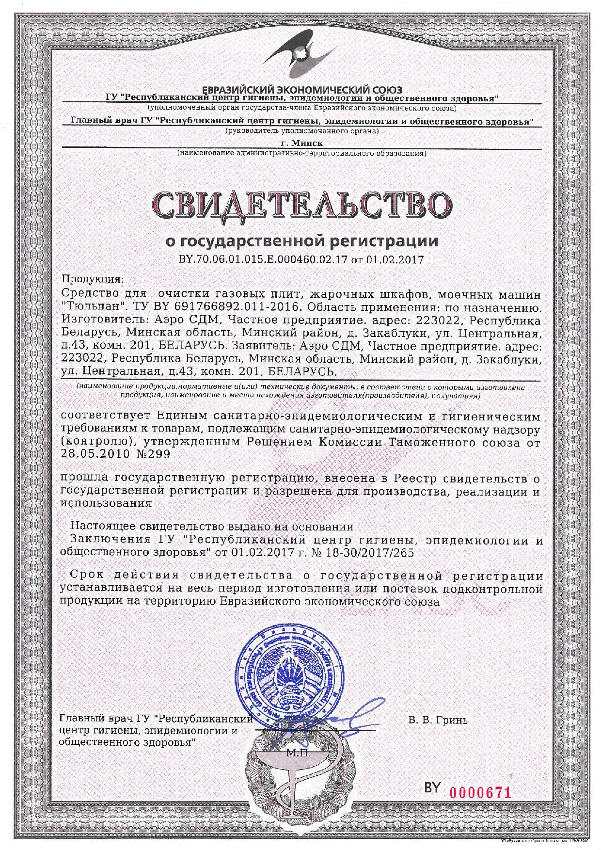sredstvo-dlya-ochistki-gazovyx-plit